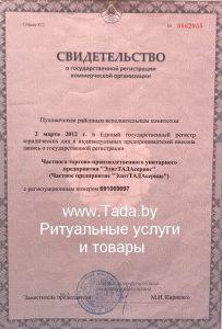 Похоронные ритуальные услуги и товары в Пуховичском районе и в Марьиной Горке